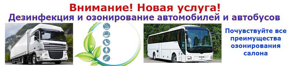 Новая услуга - дезинфекция и озонирование салона авто и автобуса