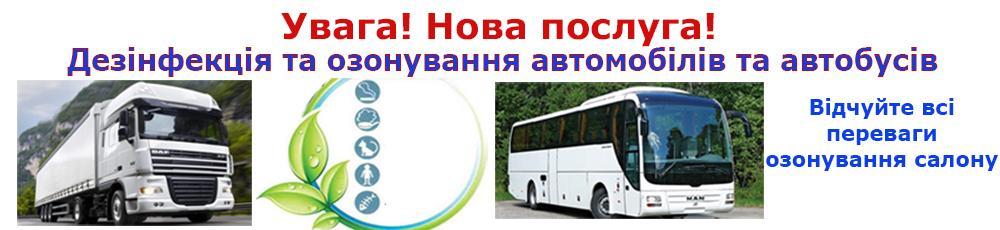 Нова послуга - дезінфекція та озонування салону авто та автобуса
