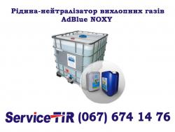 рідина нейтралізатор вихлопних газів adblue noxy