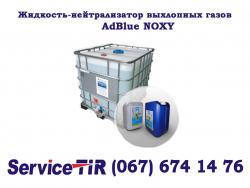 нейтрализатор выхлопных газов adblue noxy