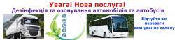 дезінфекція автомобіля та автобусів