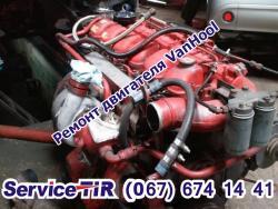 ремонт двигателя ванхул