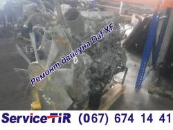 ремонт двигуна даф105 хф