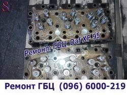 ремонт головки блоку двигуна даф xf 95