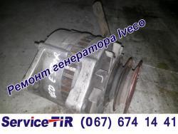 ремонт генератора івеко