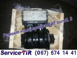 ремонт компрессора даф евро 2,3