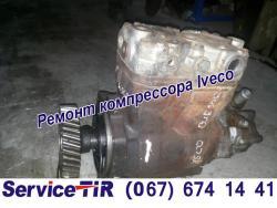 ремонт компресора івеко