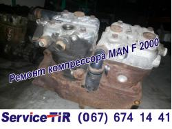 ремонт компресора ман ф 2000