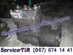 ремонт компрессора рено магнум