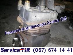 ремонт компресора сканія 124
